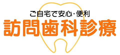 訪問歯科診療